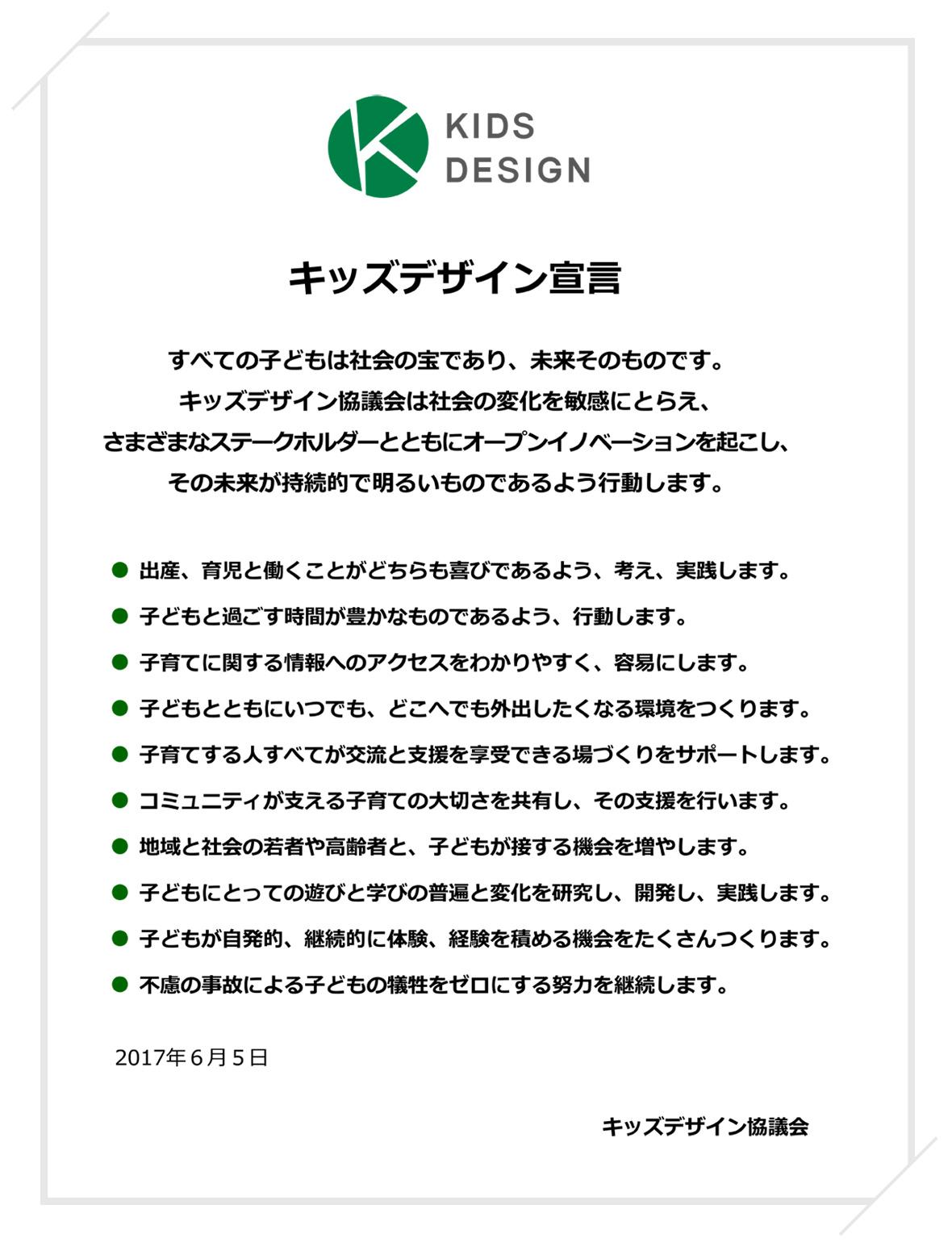 キッズデザイン宣言