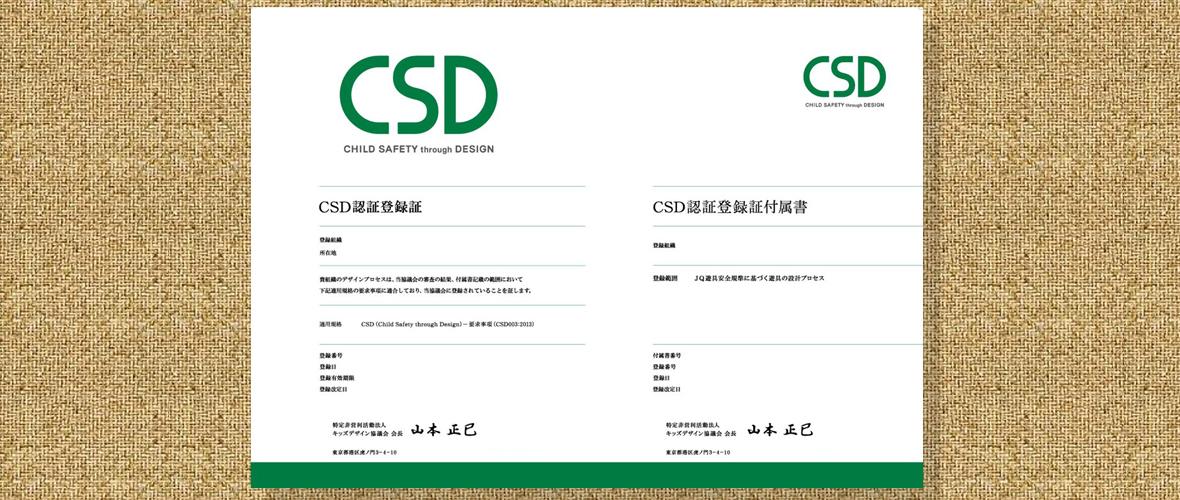 認証事業(CSD認証について)