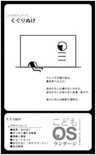 デザイン賞 キッズデザイン・ラボ05