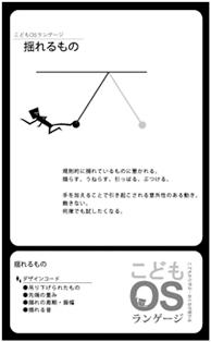 デザイン賞 キッズデザイン・ラボ12