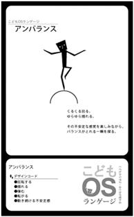 デザイン賞 キッズデザイン・ラボ13