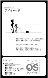 デザイン賞 キッズデザイン・ラボ14
