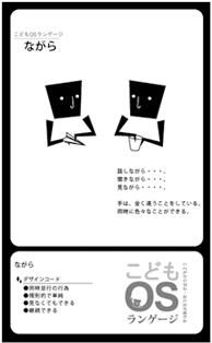 デザイン賞 キッズデザイン・ラボ18