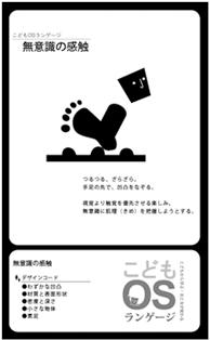 デザイン賞 キッズデザイン・ラボ19