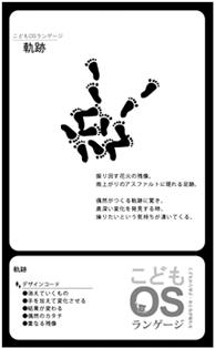 デザイン賞 キッズデザイン・ラボ21