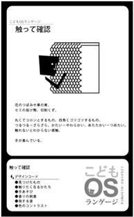 デザイン賞 キッズデザイン・ラボ22