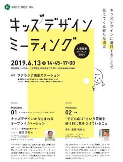 デザイン賞 キッズデザイン・ラボ01