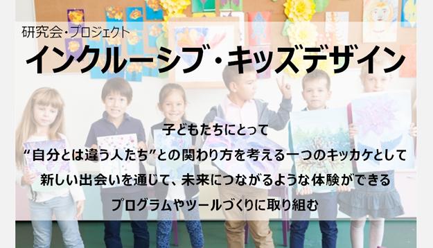 デザイン賞 キッズデザイン・ラボ11