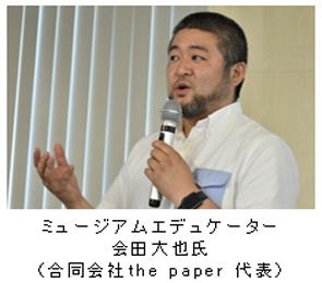 デザイン賞 キッズデザイン・ラボ24