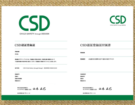 CSD認証